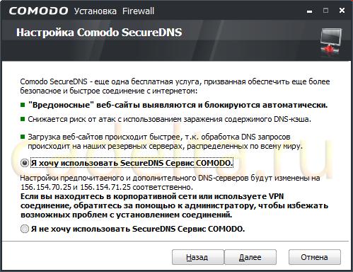 Рис.2 Настройка COMODO SecureDNS