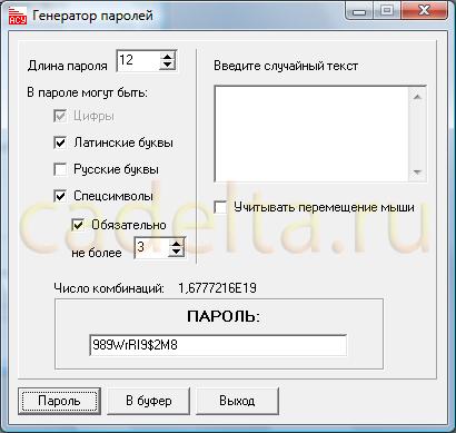 Рис.2 Сгенерированный пароль