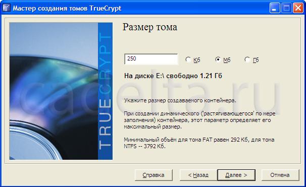 Рис.4 Выбор размера файлового контейнера