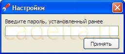 Рис.4 Защита фильтра паролем