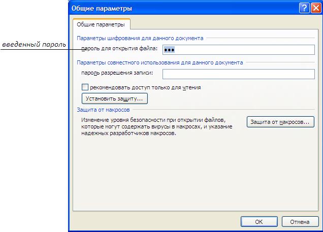 Рис.5 Изменение пароля для открытия документа.