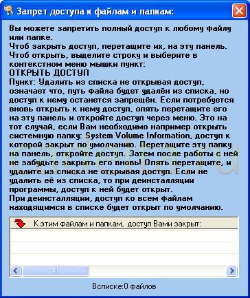 Рис.5 Запрет доступа к файлам и папкам