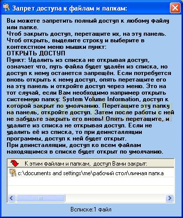 Рис.6 Пример папки с закрытым доступом
