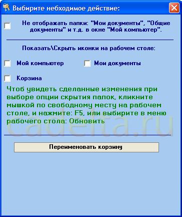 Рис.9 Операции с системными папками